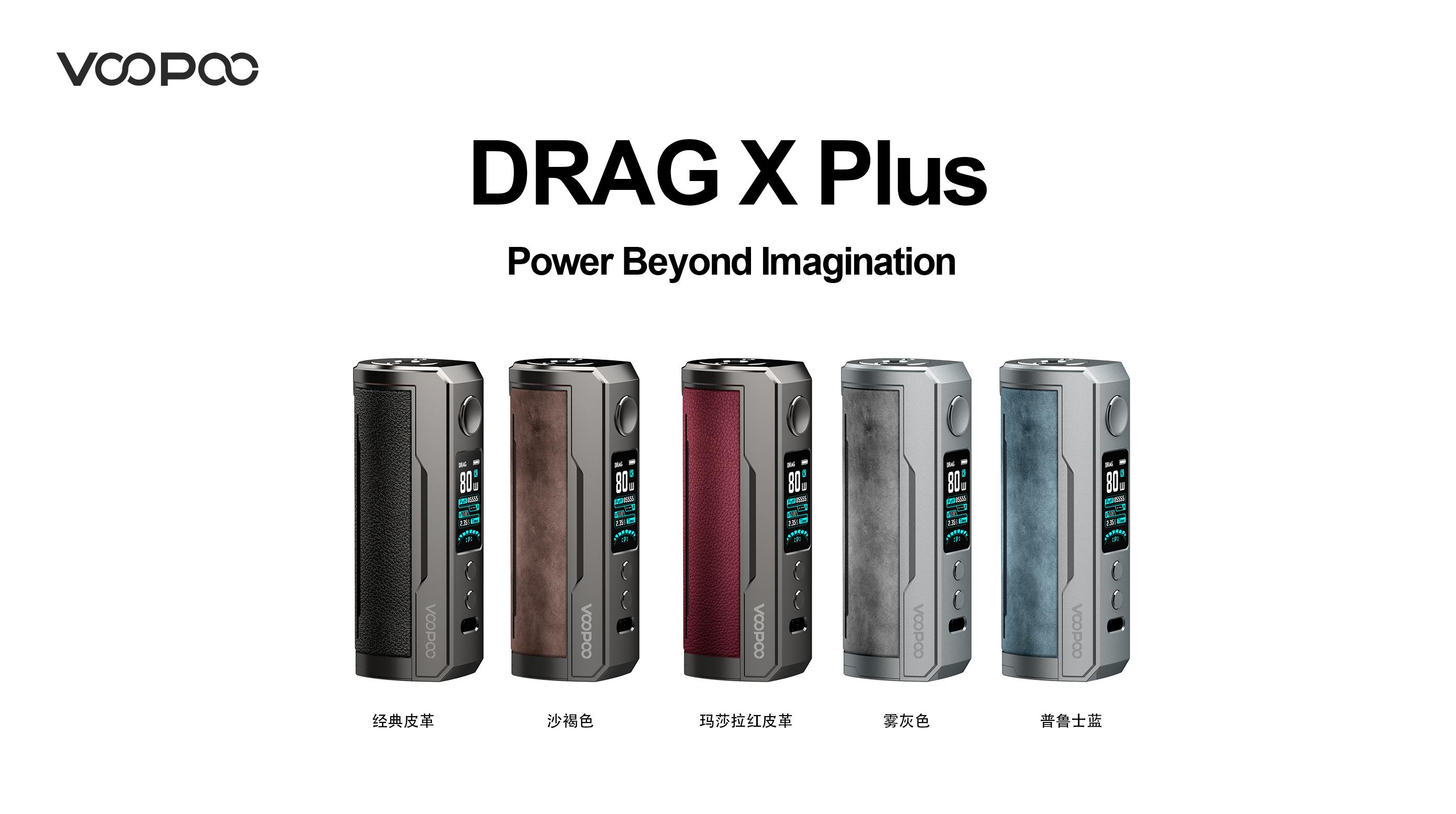 VOOPOO_DRAG-X-Plus_BOX_MOD_Color-Frame_CN (1)
